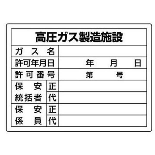 高圧ガス標識(エコユニボード) ユニット 827-55 高圧ガス製造施設