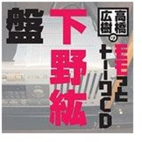 高橋広樹のモモっとトーークCD 下野紘盤/ラジオ・サントラ[CD]【返品種別A】