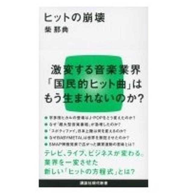 ヒットの崩壊 講談社現代新書 / 柴那典  〔新書〕