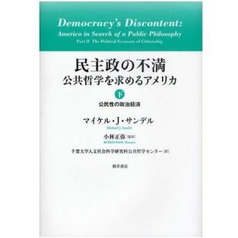 民主政の不満 公共哲学を求めるアメリカ 下
