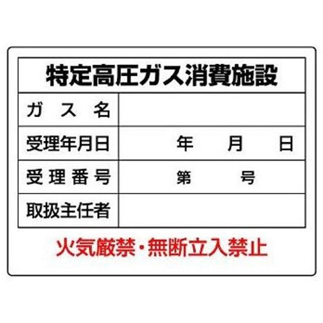 高圧ガス標識(エコユニボード) ユニット 827-57 特定高圧ガス消費施設