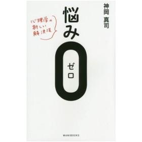 悩み0 心理学の新しい解決法/神岡真司/著