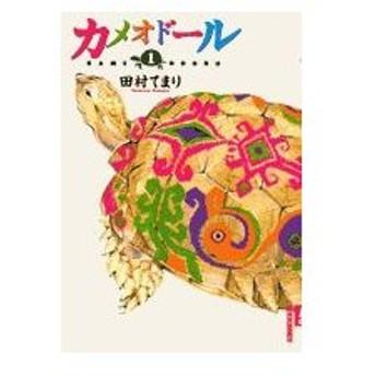 【在庫あり/即出荷可】【新品】カメオドール (1-2巻 最新刊) 全巻セット