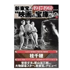 """新東宝は""""映画の宝庫""""だった 1947‐1961 / 桂千穂  〔本〕"""