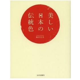 美しい日本の伝統色/森村宗冬/著(単行本・ムック)