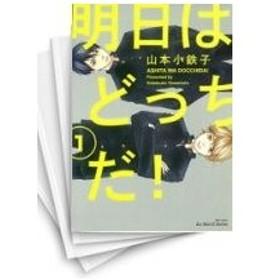【中古】明日はどっちだ! (1-5巻) 全巻セット コンディション(可)