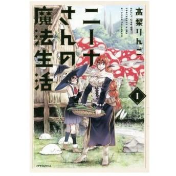 ニーナさんの魔法生活 1 (メテオCOMICS)/高梨りんご/著