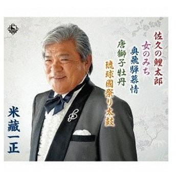 米藏一正/佐久の鯉太郎