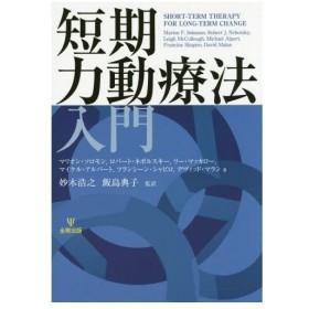 【ゆうメール利用不可】短期力動療法入門 / 原タイトル:Short‐Term Therapy for Long‐Term Change/マリオン・ソロモン