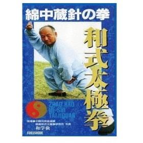 【送料無料選択可】格闘技/綿中蔵針の拳 和式太極拳
