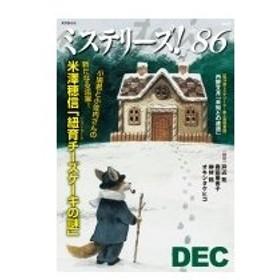 ミステリーズ! Vol.86 / 米澤穂信 ヨネザワホノブ  〔本〕