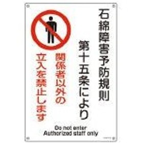 緑十字 アスベスト 石綿 関係標識 石綿障害予防規則・立入を禁止 450×300 33025 安全用品・標識・安全標識