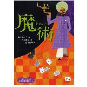 魔術 (1年生からよめる日本の名作絵どうわ)/芥川龍之介 丹地陽子 宮川健郎(児童書)