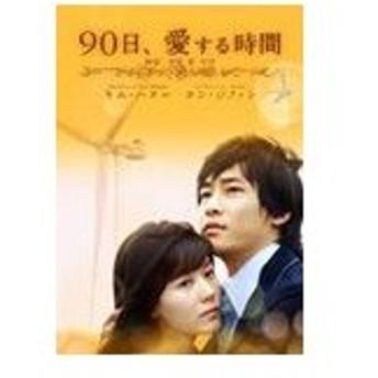 90日、愛する時間 DVD-BOX 2/カン・ジファン[DVD]【返品種別A】