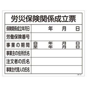 工事用標識(許認可標識板) 日本緑十字社 工事-101 労災保険関係成立票