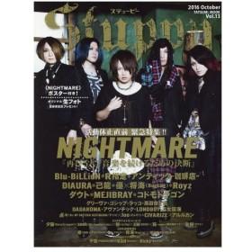 Stuppy  13 (タツミムック)/辰巳出版