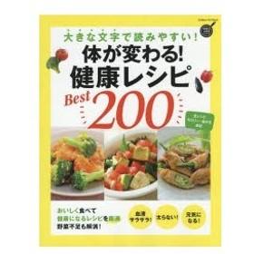 大きな文字で読みやすい!体が変わる!健康レシピBest 200