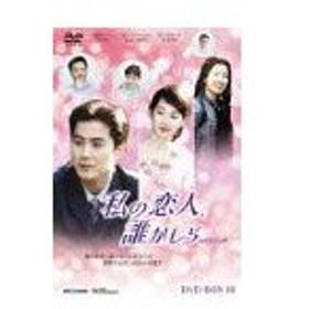 【ゆうメール利用不可】TVドラマ/私の恋人、誰かしら DVD-BOX 3