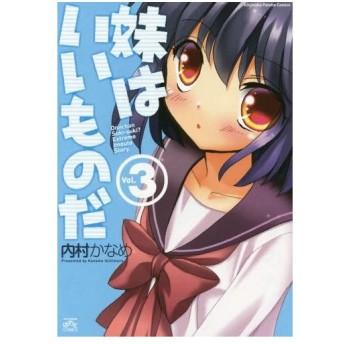 妹はいいものだ 3 (IDコミックス/4コマKINGSぱれっとコミックス)/内村かなめ/著(コミックス)