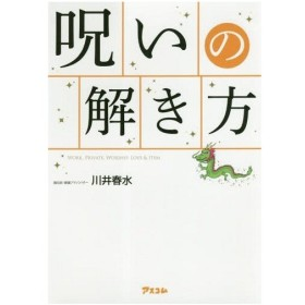 呪いの解き方 WORK PRIVATE WORSHIP LOVE & ITEM/川井春水/著