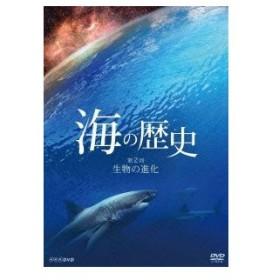 【送料無料選択可】ドキュメンタリー/海の歴史 第2回 生物の進化