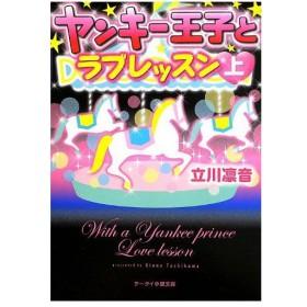 【在庫あり/即出荷可】【新品】【ライトノベル】ヤンキー王子とラブレッスン (全1冊) 全巻セット