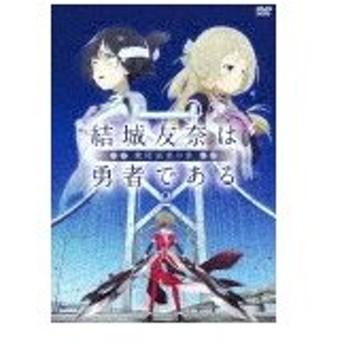 結城友奈は勇者である-鷲尾須美の章-DVD2/アニメーション[DVD]【返品種別A】