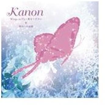 Wings to fly〜翼をください/虹/明日への鼓動/カノン[CD]【返品種別A】