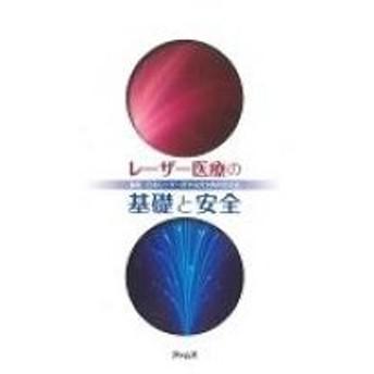 レーザー医療の基礎と安全 / 日本レーザー医学会 〔本〕