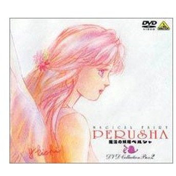 魔法の妖精ペルシャ DVD COLLECTION BOX 2 [DVD]