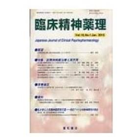 臨床精神薬理 18-1 / 村崎光邦  〔本〕