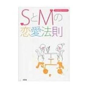 SとMの恋愛法則 / ひめまる  〔本〕