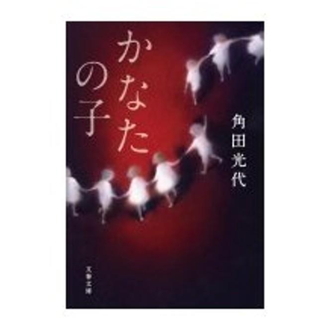 かなたの子 文春文庫 / 角田光代 カクタミツヨ  〔文庫〕