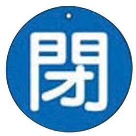 バルブ標識 開閉札 エコユニボード(丸) ユニット 854-63 50/丸/閉/青