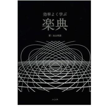 効率よく学ぶ楽典/永山利彦/著