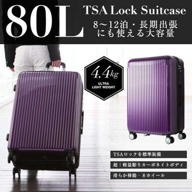 bedaafc5fb スーツケース キャリーケース キャリーバッグ 鏡面 マット 大型 超軽量 トロリー TSAロック Lサイズ