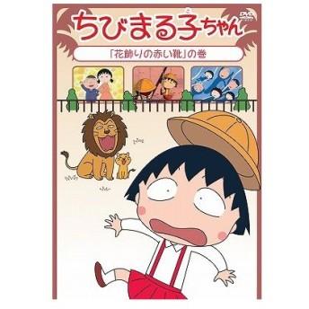 【送料無料選択可】アニメ/ちびまる子ちゃん 「花飾りの赤い靴」の巻