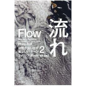 流れ / 原タイトル:FLOW (ハヤカワ文庫 NF 462 自然が創り出す美しいパターン 2)/フィリップ・ボール/著 塩原通緒/訳