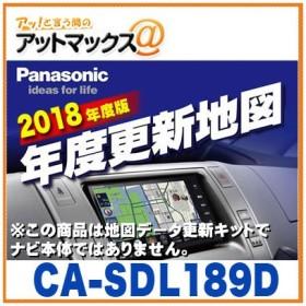 【パナソニック】【CA-SDL189D】2018年度版 全国地図データー更新キット SDメモリーカード{CA-SDL189D[500]}