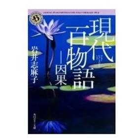 現代百物語 因果 角川ホラー文庫 / 岩井志麻子  〔文庫〕