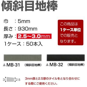 目地棒 サンゲツ 傾斜目地棒 5mm巾 2.5〜3mm厚 MB-31〜32