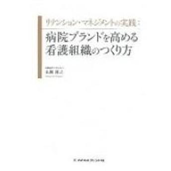 リテンション・マネジメントの実践 / 永瀬隆之 〔本〕