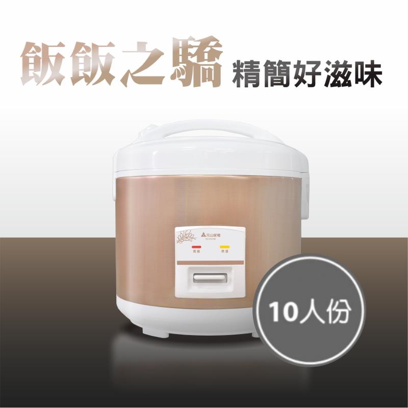 【元山】10人份機械式電子鍋
