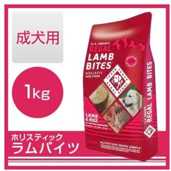 リーガル ホリスティック ラムバイツ 1kg (リーガル(REGAL)/ドッグフード/ドライフード/成犬用(アダルト)/ペットフード/ドックフード)