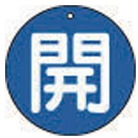 バルブ開閉表示板(丸型)(エコユニボード) TRUSCO T854-60