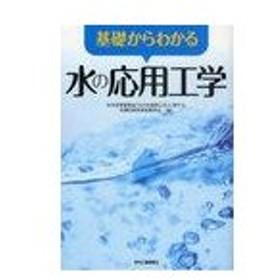 【送料無料選択可】基礎からわかる水の応用工学/日本学術振興会「水の先進理工学」に関する先導的研究開発委員会/編(単行本・ムック)