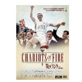炎のランナー  〔DVD〕