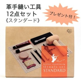 レザー 用具 革手縫い工具12点セット≪スタンダード≫ プレゼント付き