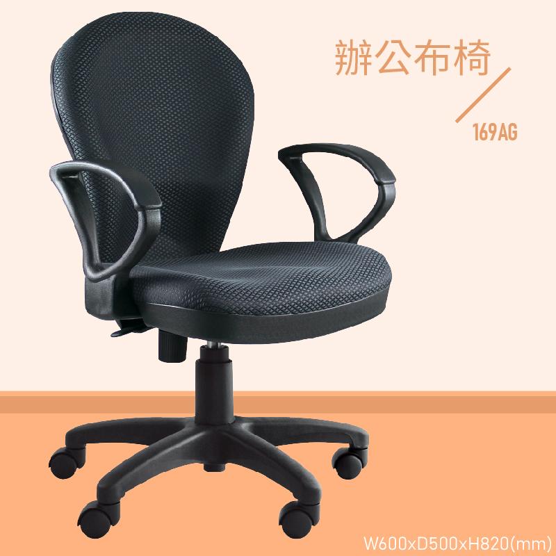 【大富】169AG『MIT辨公專用』辦公布椅 會議椅 主管椅 董事長椅 員工椅 氣壓式下降 舒適休閒椅 辦公用品 可調式