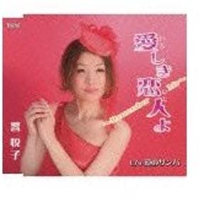 愛しき恋人よ 〜Remember me〜/響悦子[CD]【返品種別A】